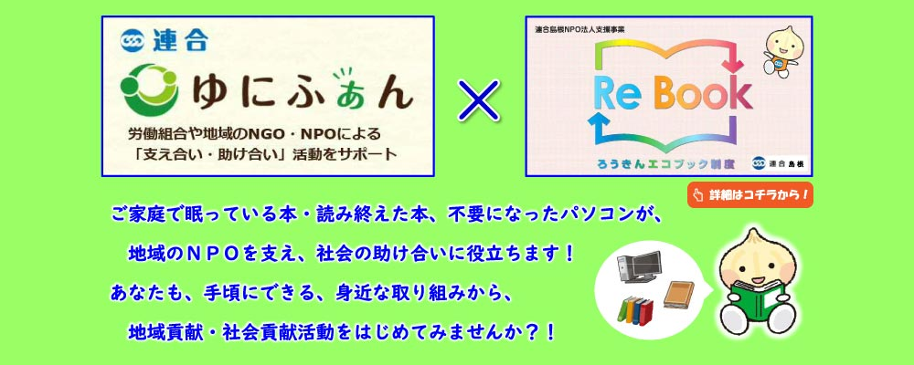 Re Book(リ・ブック)の取り組み